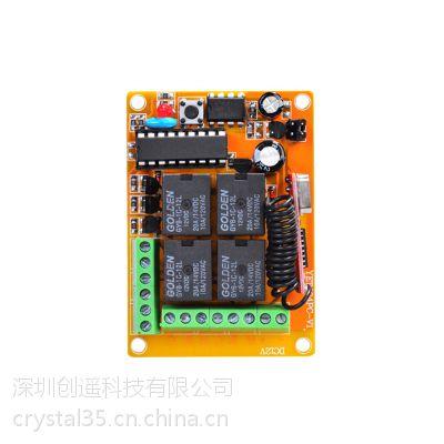 直销YET404PC-V4.0四路DC12/24V无线智能接收控制器