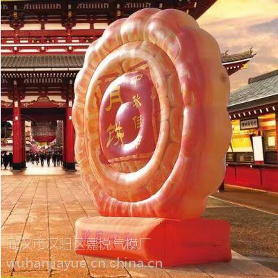 湖北武汉充气月饼 充气月饼模型 充气月饼 厂家现货销售