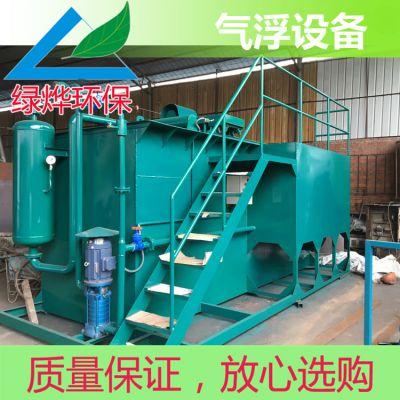 QFLY-2溶气一体化装置 污水处理溶气气浮机 绿烨环保厂家