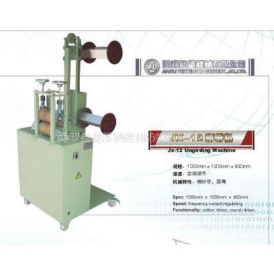 供应织带机-JX-12-解带机-适用于棉纱带、圆绳。变频调速