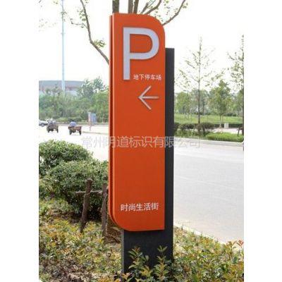 供应停车场指示牌