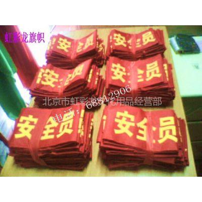 供应红袖章,红袖标,安全员袖章袖标制作