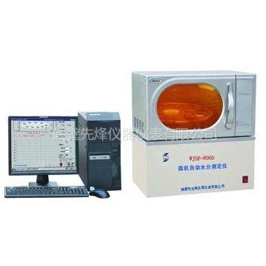 供应WJSF-8000微机水分测定仪,煤炭水分测定仪,微机水分测定仪,微波水分测定仪