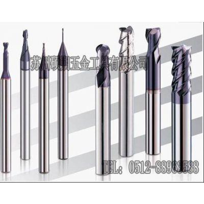 供应山东加硬钨钢铣刀^耐磨数控刀具^质量好的切削刀具