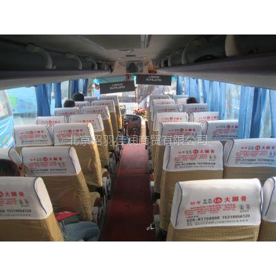 供应客车广告头套 大巴车广告座套