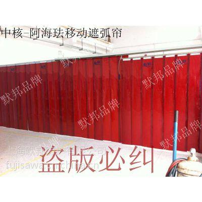 供应供应默邦-焊接防护用品,防电焊光隔断,防弧光屏风