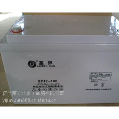 山东圣阳蓄电池SP12-10012V100AHUPS铅酸蓄电池