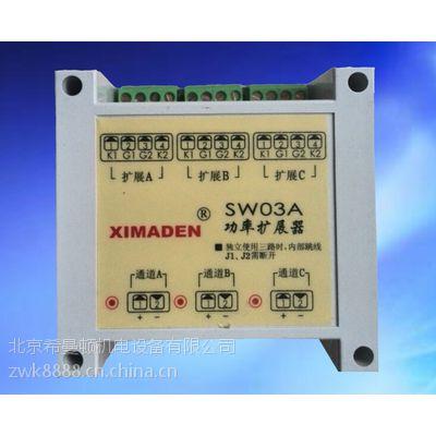 供应希曼顿XIMADEN金曼顿功率扩展器三相可控硅触发器SW03A