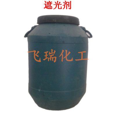 供应遮光剂3255 遮光剂OP301 调色乳白油 飞瑞