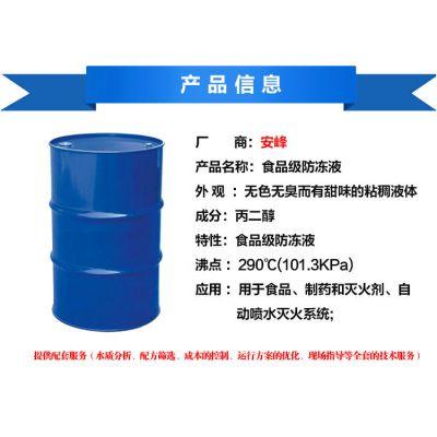 食品设备 冷却水管路 防冻液 -25防冻液CM2800