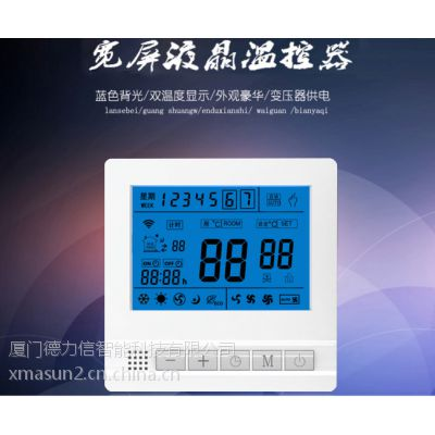 德力信AC109大液晶周编程温控器