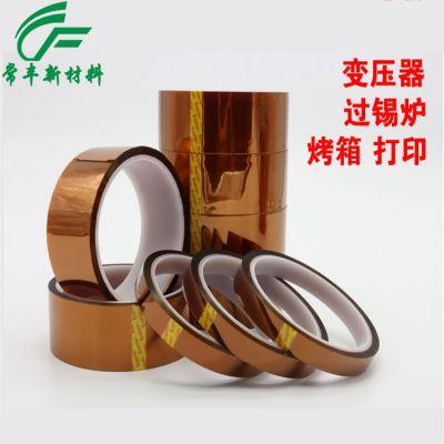 东莞【常丰】供应 pi膜茶色高温胶带 耐高温280℃ 金手指