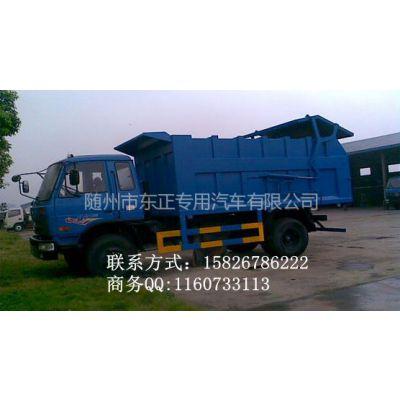 供应东风对接式垃圾车价格|厂家15826786222