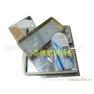 供应高周波模具,电同步熔断模具,吸塑模具,电木模