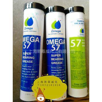 供应OMEGA亚米茄57轴承及底盘用油脂