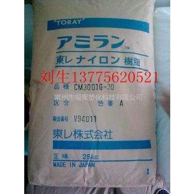 供应PA66 日本东丽 CM3004-V0  尼龙-66未强化 无锡 昆山 无锡