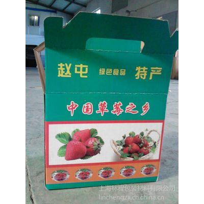 供应厂家热销草莓礼盒(4斤装)