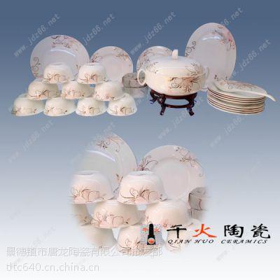 景德镇高档礼品56头陶瓷餐具