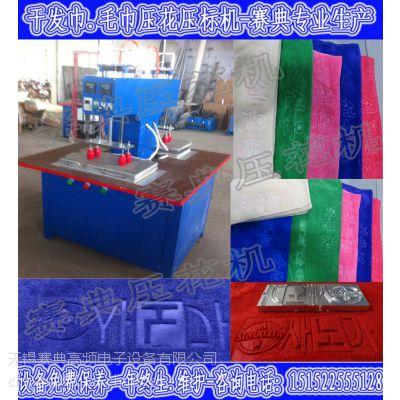 供应平板布料压花机,凹凸花纹压花机