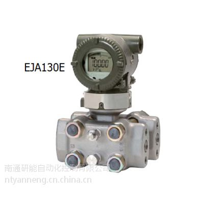 EJA130E高静压差压变送器DPHARP横河