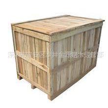 供应西乡|福永|沙井木箱、胶合板夹板包装箱、消毒熏蒸木箱