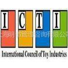 供应ICTI体系认证需要审核那些内容