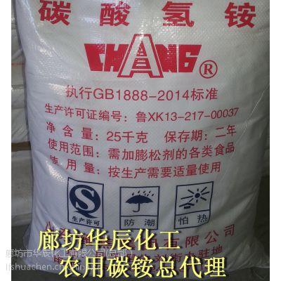 农用氮肥厂家 农业级碳酸氢铵 特价碳铵