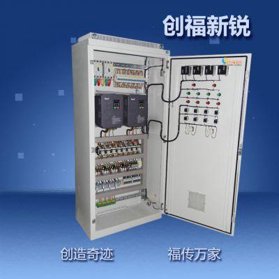创福新锐厂家定制 PLC供水控制柜 变频控制柜