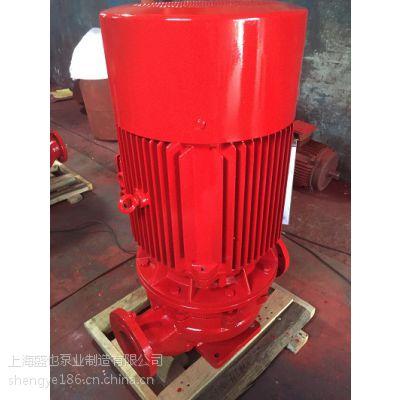 3CF消防泵XBD3/20-HY电动喷淋泵XBD4/15-SLH上海消火栓泵厂家