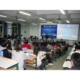 供应东莞计量员技术培训咨询