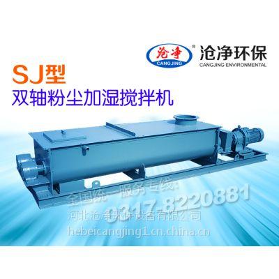 加湿搅拌机 双轴粉尘加湿机 工业粉尘加湿机 粉尘加湿输送机厂家