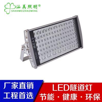 户外大功率LED隧道灯42W56W70W98W112W140W投光灯广场球场灯照明