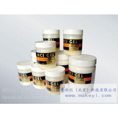名称:MCI树脂(GEL CHP20P)库号:3672