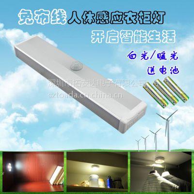 拓安达 LED灯 长条形人体感应衣柜灯DC4.5V多功能感应照明灯