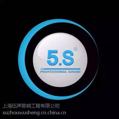 徐州伍声音响供应酒吧娱乐音响5S德国之声品牌LY-12超动感舞台音响