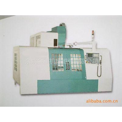 供应加工中心机床维修、加工中心机床改造、大修、保养等