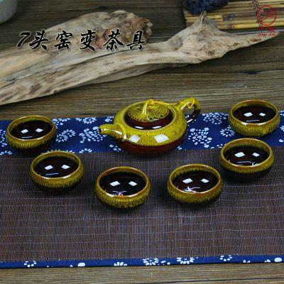 7头创意促销礼品陶瓷窑变功夫茶具套装