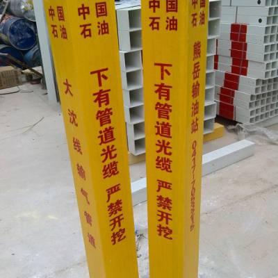 供应标志桩生产厂家 管道标志桩 电力电缆标志桩 标志牌 标志桩价格