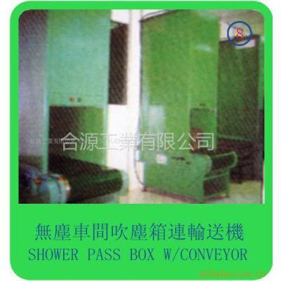 供应无尘车间吹尘箱连输送机,无尘车间设备和间隔墙