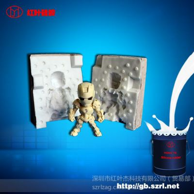 供应玩具制作模具硅胶