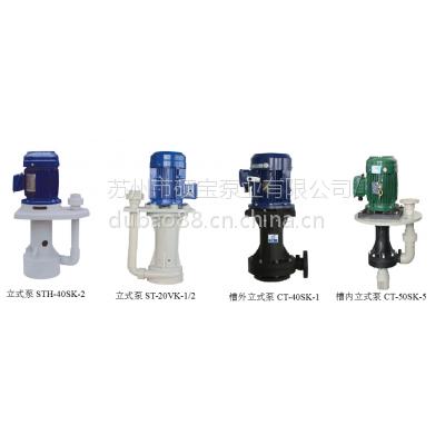 供应耐酸碱立式泵 立式泵 盐酸泵 硫酸泵 氟塑料化工泵CT-40SK-1
