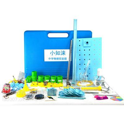 供应包邮 初中物理实验箱/物理实验器材/电学力学光学实验箱学习用品