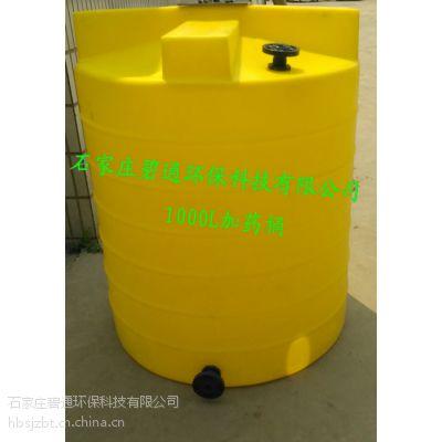 山西 侯马 运城 PE加药桶 加药箱 加药装置 规格齐全100L 500L 1500L