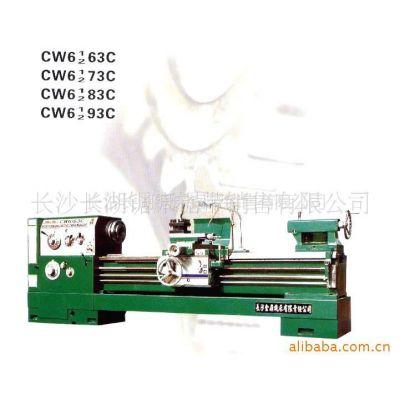 供应CW618/93系列普通车床