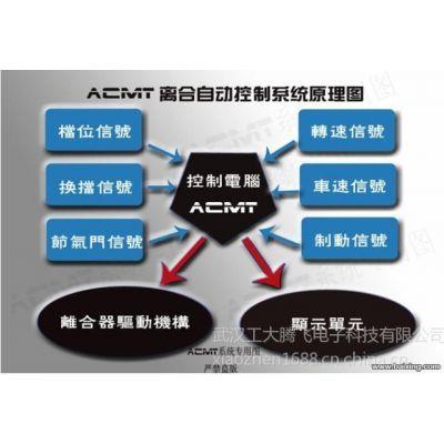 供应供应工大腾飞汽车离合自动控制系统产品原理