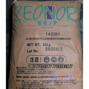 ZEONOR 1430R/COP 1430R日本瑞翁1430R