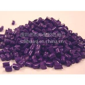 供应紫色母,紫色母粒,吹膜紫色母,低烟无卤紫色母粒