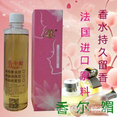 厂家直销法国香水正品 散装香水批发精油香水吧加盟招商