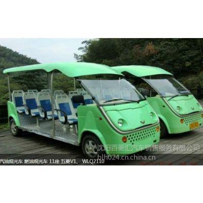 供应四轮燃油观光车 五菱威威汽油观光车 11座 可改装