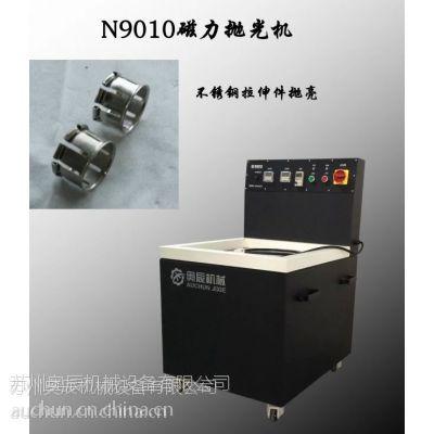 奥辰机械自动化磁力去毛刺设备 磁力抛光机 磁力研磨机